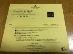 "Thumbnail of ""東京台場グランドニッコー フィットネスクラブ 無料利用券1枚〜"""