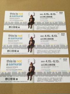 """Thumbnail of """"【野口哲哉 展】チケット3枚 山口県立美術館"""""""