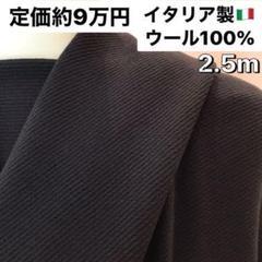 """Thumbnail of """"No.1330 イタリア製 ウール100% 2.5m 凹凸 ブラック 黒"""""""