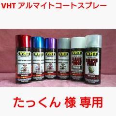 """Thumbnail of """"【専用】VHT 耐熱塗料「アルマイトコートスプレー」2本セット"""""""