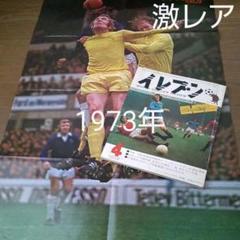 "Thumbnail of ""【希少】イレブン 1973年 4月号 F.ベッケンバウアー特集 ポスター付き"""