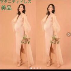 """Thumbnail of """"マタニティ 撮影 ドレス"""""""