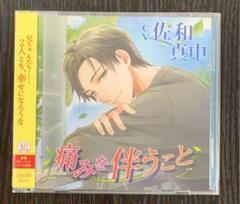 """Thumbnail of """"痛みを伴うこと 佐和真中【本編CD(2枚組)のみ】"""""""
