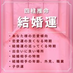 "Thumbnail of ""四柱推命 結婚占い"""