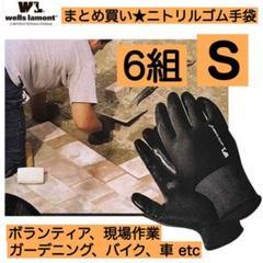 """Thumbnail of """"S6組★Wells Lamont ウェルズラモント 作業用ニトリルゴム手袋 黒"""""""