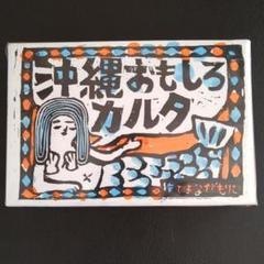 """Thumbnail of """"(専用)沖縄おもしろカルタ"""""""