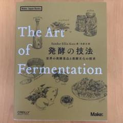 "Thumbnail of ""発酵の技法 世界の発酵食品と発酵文化の探求"""