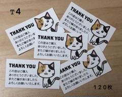 "Thumbnail of ""サンキューシール*T4 三毛ねこ 120枚"""