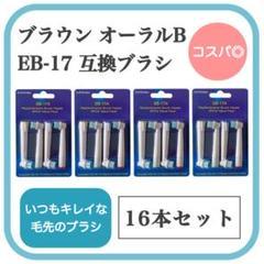 """Thumbnail of """"ブラウン オーラルB EB17 互換ブラシ【16本セット】"""""""