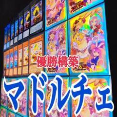 "Thumbnail of ""遊戯王 マドルチェ 高レアリティ 優勝構築デッキ"""