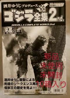 """Thumbnail of """"ゴジラ 全集 2nd. 50th 2004年 酒井ゆうじプロデュース 食玩"""""""