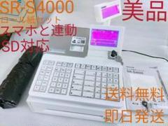 """Thumbnail of """"CASIOレジスターSR-S4000 中古品"""""""