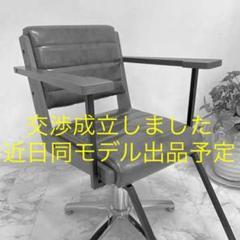 """Thumbnail of """"【ベース無し】スタイリングチェア ビューティガレージ 美容室 椅子 セット椅子"""""""