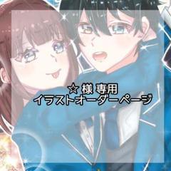 """Thumbnail of """"☆ 様 専用 イラストオーダーページ"""""""