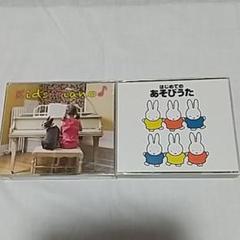 """Thumbnail of """"お得品❁.はじめてのあそびうた kids piano"""""""