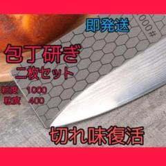 """Thumbnail of """"即発送 砥石 シャープナー やすり 400番1000番2枚セット"""""""