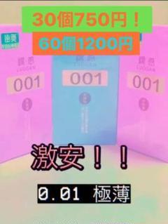"""Thumbnail of """"コンドーム 60個 0.01 極薄 激安"""""""