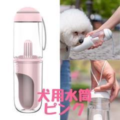 "Thumbnail of ""ペット用水筒 犬 猫 水分補給 ウォーターボトル"""