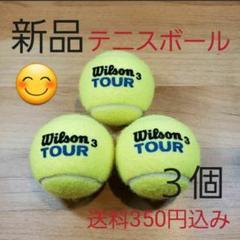 "Thumbnail of ""硬式 テニスボール3個 新品未使用"""