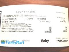 "Thumbnail of ""シソンヌ 単独ライブ チケット【dix】7/8 18:00開演 本多劇場"""