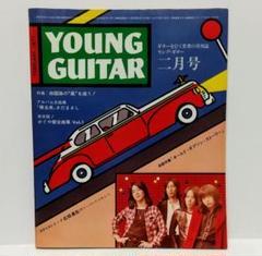"Thumbnail of ""ヤング・ギター  young guitar 1977年2月号"""