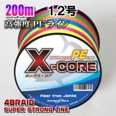 """Thumbnail of """"高強度PEラインX-CORE 1.2号20lb 200m巻!5色マルチカラー"""""""