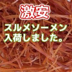 """Thumbnail of """"激安 格安 限定 人気 イカのおつまみ 珍味 あたりめ 炙り スルメ ソーメン"""""""