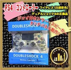 """Thumbnail of """"PS4コントローラー 互換品 プレステ4 新色! 白迷彩"""""""