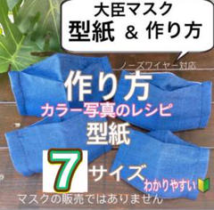 """Thumbnail of """"☘舟形 折り上げ ⭐︎大臣立体マスクの作り方⭐︎西村レシピ⭐︎型紙 カラー写真の作り方"""""""