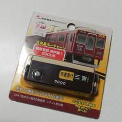 "Thumbnail of ""レア!方向幕キーチェーン 阪急電鉄 神戸線 5000系"""