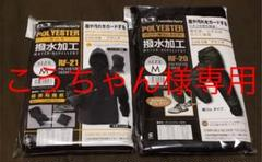 "Thumbnail of ""おたふく手袋レインファクトリーポリヤッケ、ポリパンツ"""