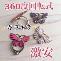 "Thumbnail of ""高級 iPhone/Android用 かわいい スマホバンカーリング 蝶4個"""