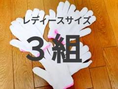 "Thumbnail of ""送料無料 バラ売り可能軍手3組(3双) レディースサイズ メンズ、お子さまにも!"""