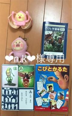 """Thumbnail of """"こびとづかん かるた フィギュア 人形"""""""