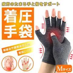 """Thumbnail of """"新品 着圧 指なし 手袋 作業用 関節炎 関節炎ケア サポート サポーター M"""""""