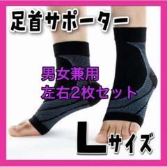 "Thumbnail of ""足首サポーター メンズ レディース 捻挫 かかと 足底筋膜炎 扁平足 加圧式"""