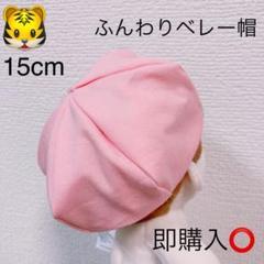 """Thumbnail of """"15cm kpopドール ふんわりベレー帽"""""""