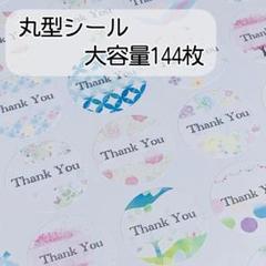 "Thumbnail of ""Thankyou×可愛いランダムシール144枚"""