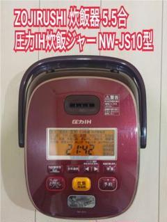 """Thumbnail of """"【美品】ZOJIRUSHI 炊飯器 5.5合 圧力IH炊飯ジャー NW-JS10"""""""