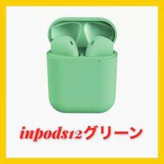 """Thumbnail of """"inpods12 グリーン マカロンカラー Bluetoothイヤホン ワイヤレ"""""""