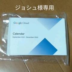 "Thumbnail of ""Google Cloudグーグル 2021年9月〜2022年12月卓上カレンダー"""