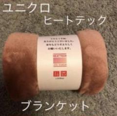 ブランケット ヒート テック ユニクロ「ヒートテック毛布」の評価!実際に購入した僕が価格やサイズ・着心地などをレビューします。