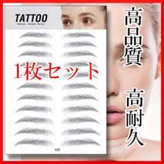 """Thumbnail of """"No.7 眉シール 眉毛タトゥー 眉毛タトゥーシール 眉毛まゆげ 4Dブラック"""""""