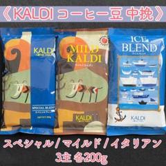 """Thumbnail of """"KALDI コーヒー 豆 中挽 詰め合わせ"""""""