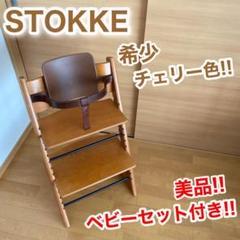 "Thumbnail of ""STOKKE トリップトラップ ベビーチェア ベビーセット チェリーカラー 希少"""