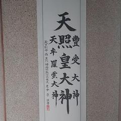 "Thumbnail of ""神号軸"""