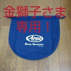 "Thumbnail of ""アライヘルメット 収納袋 ケース 巾着袋"""