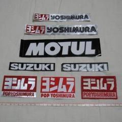 """Thumbnail of """"ヨシムラ・スズキ・モチュール ステッカー、ワッペン 詰め合わせ 8点セット"""""""