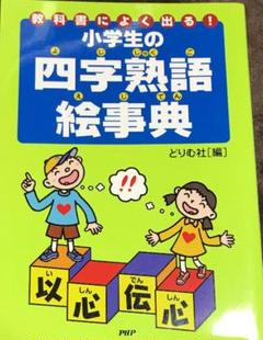 "Thumbnail of ""小学生の四字熟語絵事典 : 教科書によく出る!"""