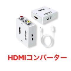 "Thumbnail of ""HDMIコンバーター コンポジット変換1080P テレビ ホワイト"""
